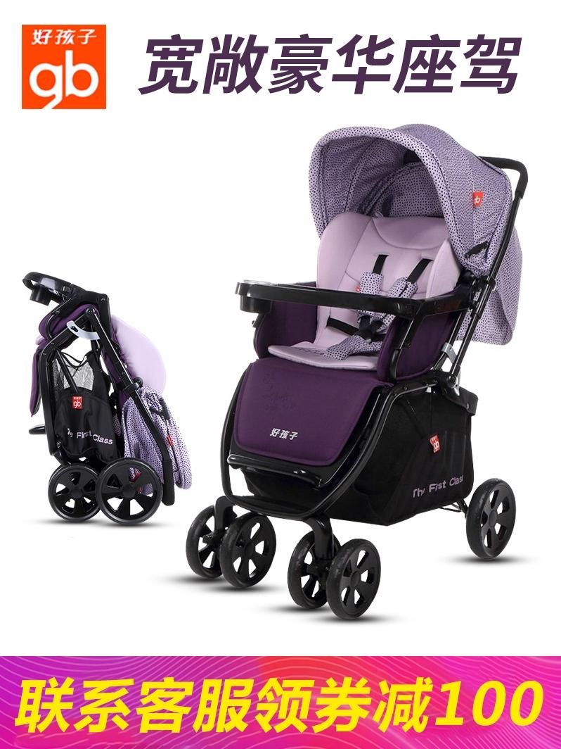gb好孩子婴儿推车高景观可坐可躺四轮避震儿童折叠轻便手推车C400
