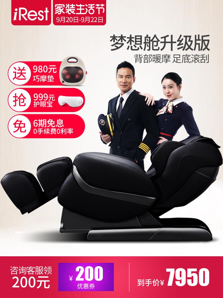 iRest-艾力斯特按摩椅家用全自动全身揉捏电动太空舱智能沙发A90