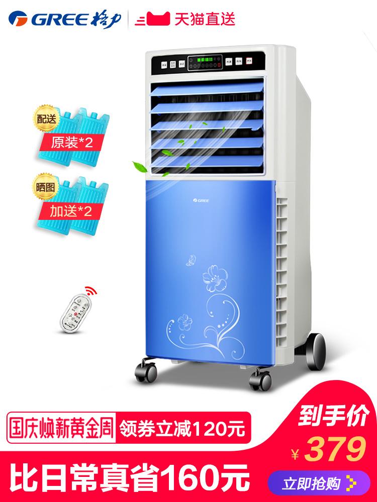 格力空调扇家用单冷型冷风扇冷气机冷气扇遥控制冷移动小空调风扇