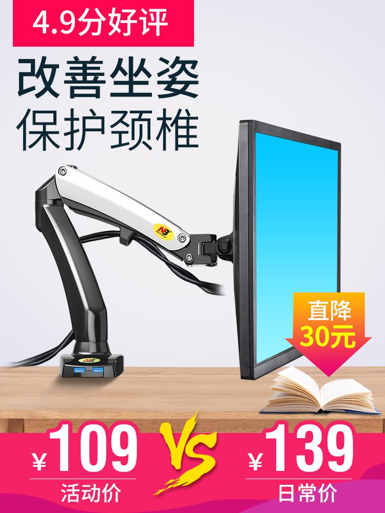 NB 台式电脑显示器支架桌面增高架 旋转万向底座屏幕托架子升降