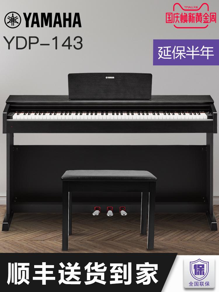 雅马哈电钢琴YDP-143R YDP143B YDP142升级版 数码钢琴电子钢琴