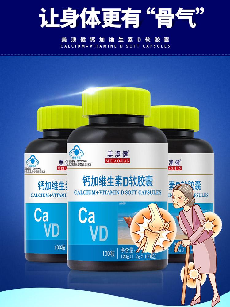 美澳健钙加维生素d 液体钙 钙片中老年腰腿疼骨质疏松男女性补钙