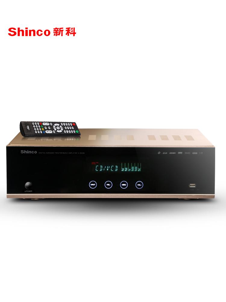 Shinco-新科 S-9008家庭影院功放 家用5.1音响大功率数字功放机