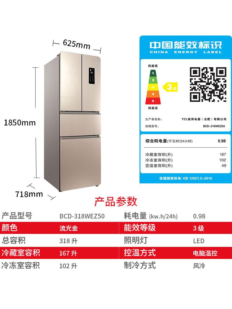 TCL BCD-318WEZ50法式多门双门对开电冰箱四门双开门风冷无霜家用