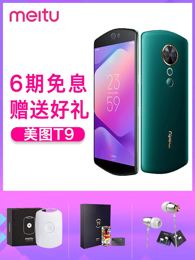 全色现货 6期免息Meitu-美图 T9自拍美颜全网通4G手机 美图手机m8s t8s t9现货