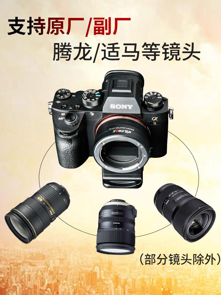 唯卓NF-E1转接环尼康F卡口镜头转索尼e卡口微单A7m3R3A9自动对焦