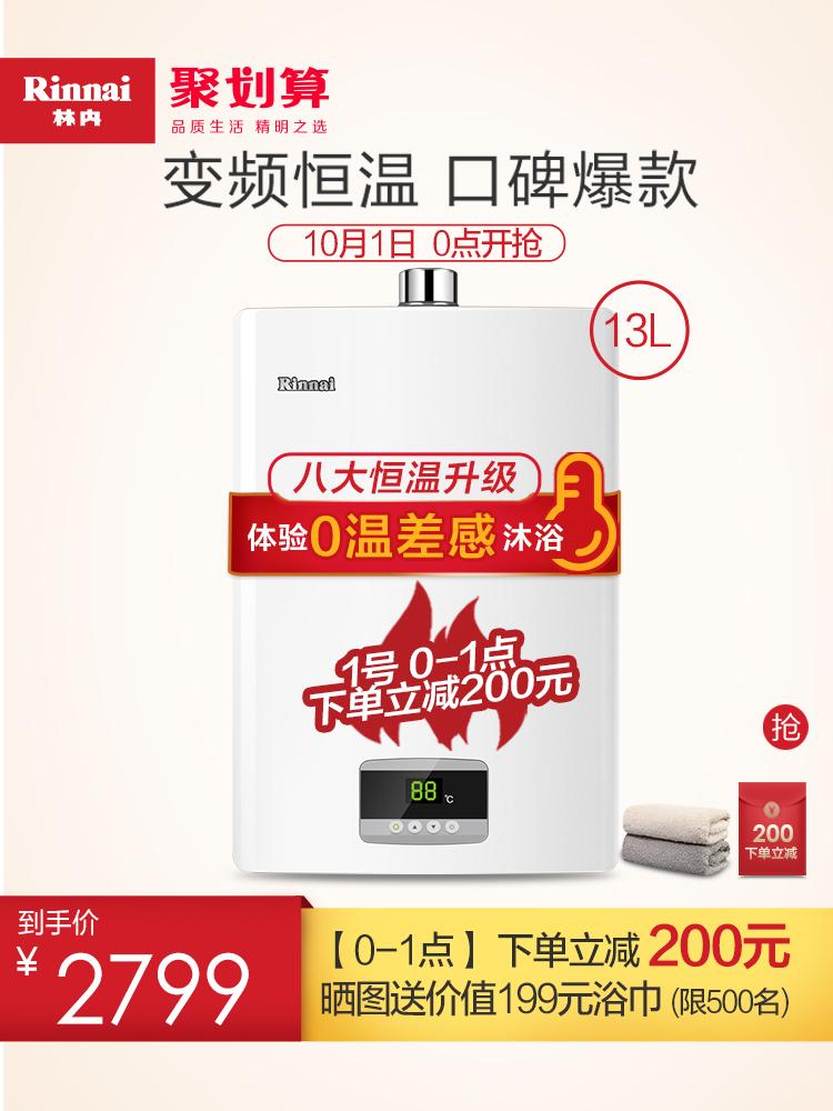 Rinnai-林内 JSQ26-C02 13升恒温防冻燃气热水器家用天然气强排式