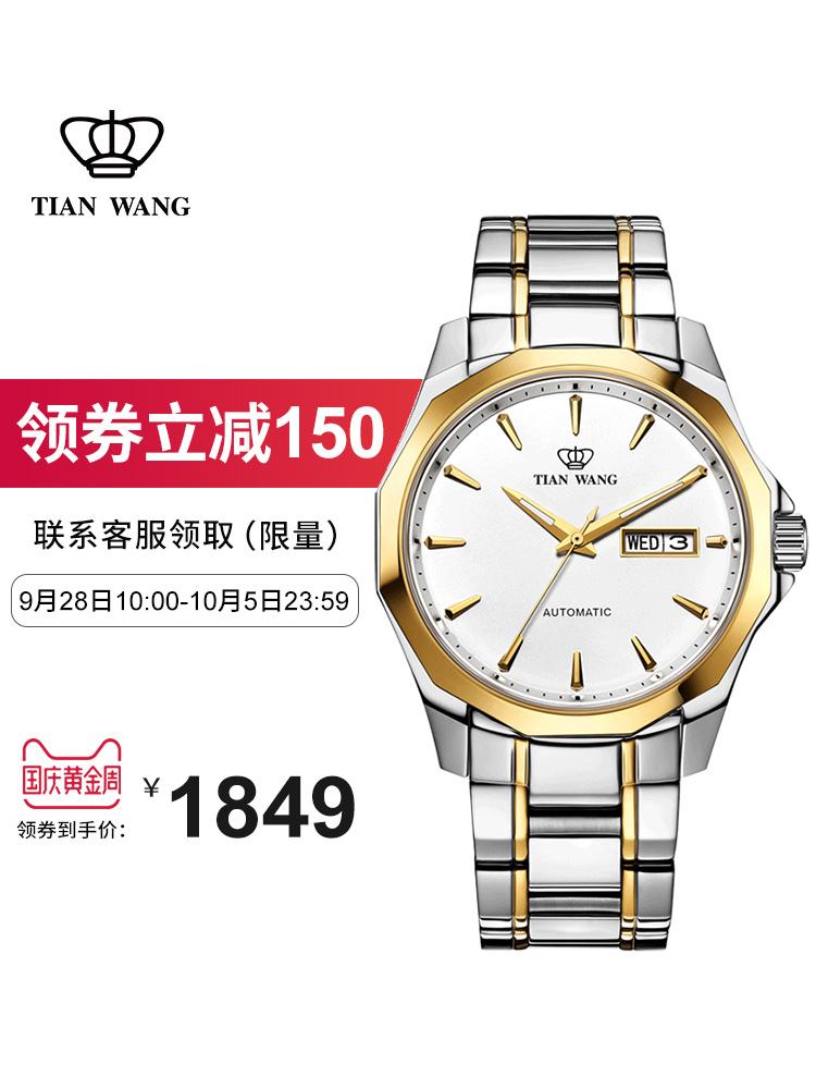 天王表正品防水自动机械表 商务时尚男士手表GS51018