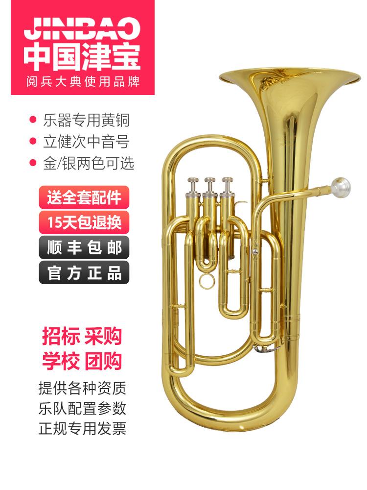津宝次中音号乐器降b调三立键次中音号小抱号巴立东铜管乐器