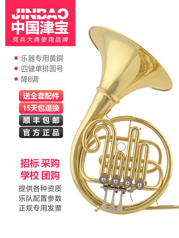 津宝 管乐器 圆号乐器 降B调性 四键单排圆号JBFH-700