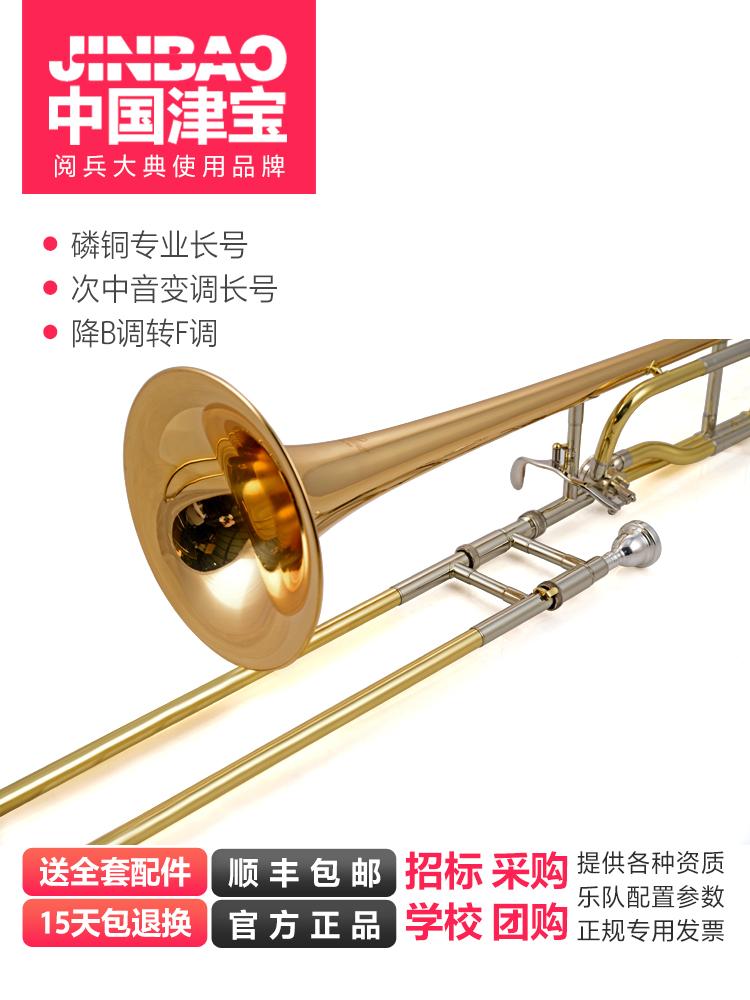 津宝 中音变调长号乐器降B调转F掉专业演奏级磷铜材质JBSL-802