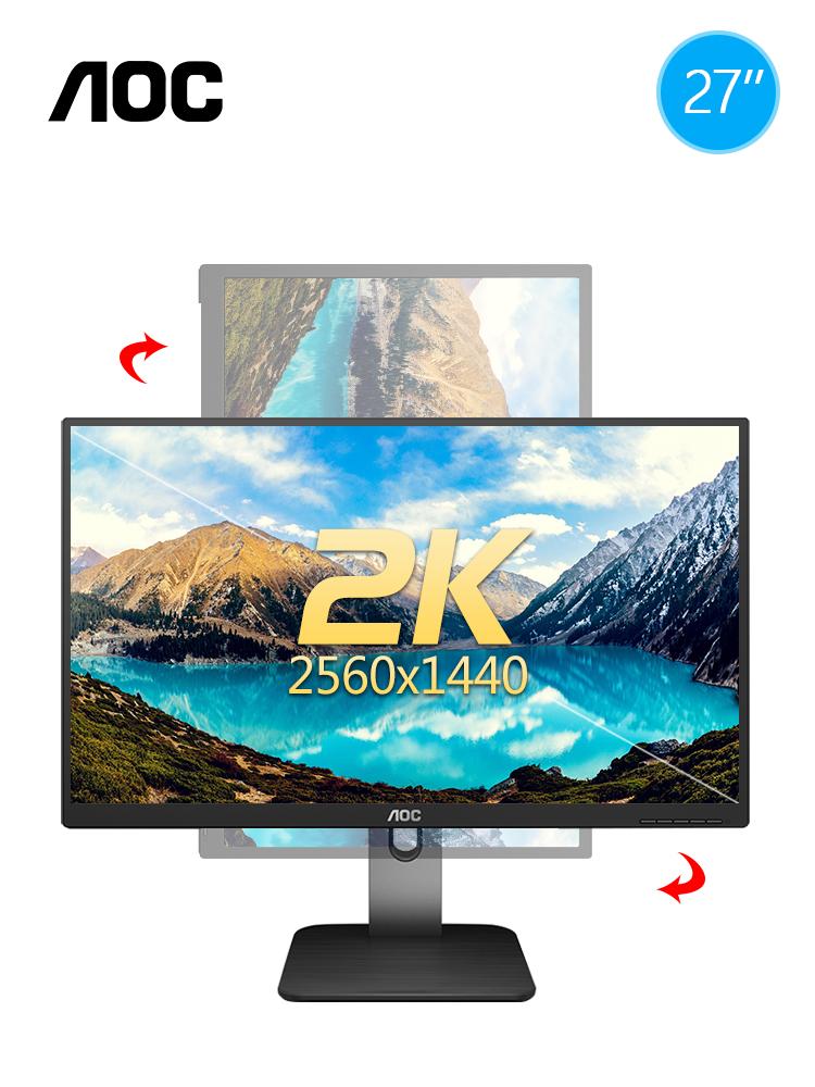 AOC Q27P1U 27英寸2K高清台式显示器IPS游戏设计绘图摄影电脑液晶PS4超清显示屏幕升降旋转壁挂