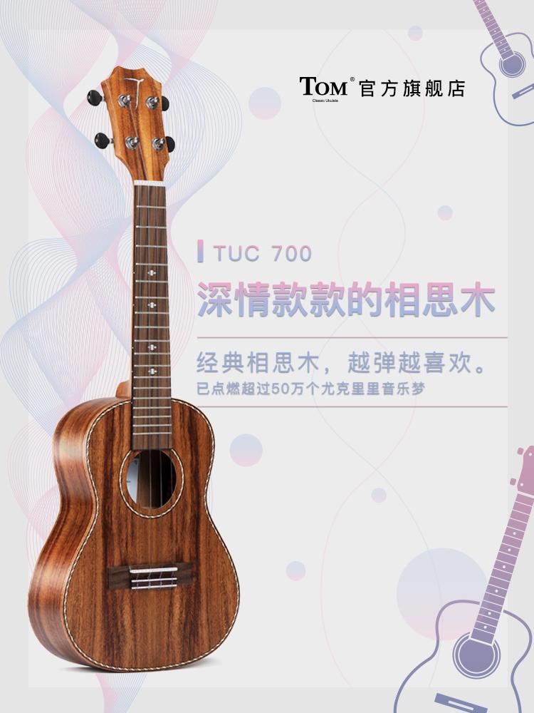 Tom ukulele23寸相思木尤克里里初学者乌克丽丽四弦小吉他TUC700
