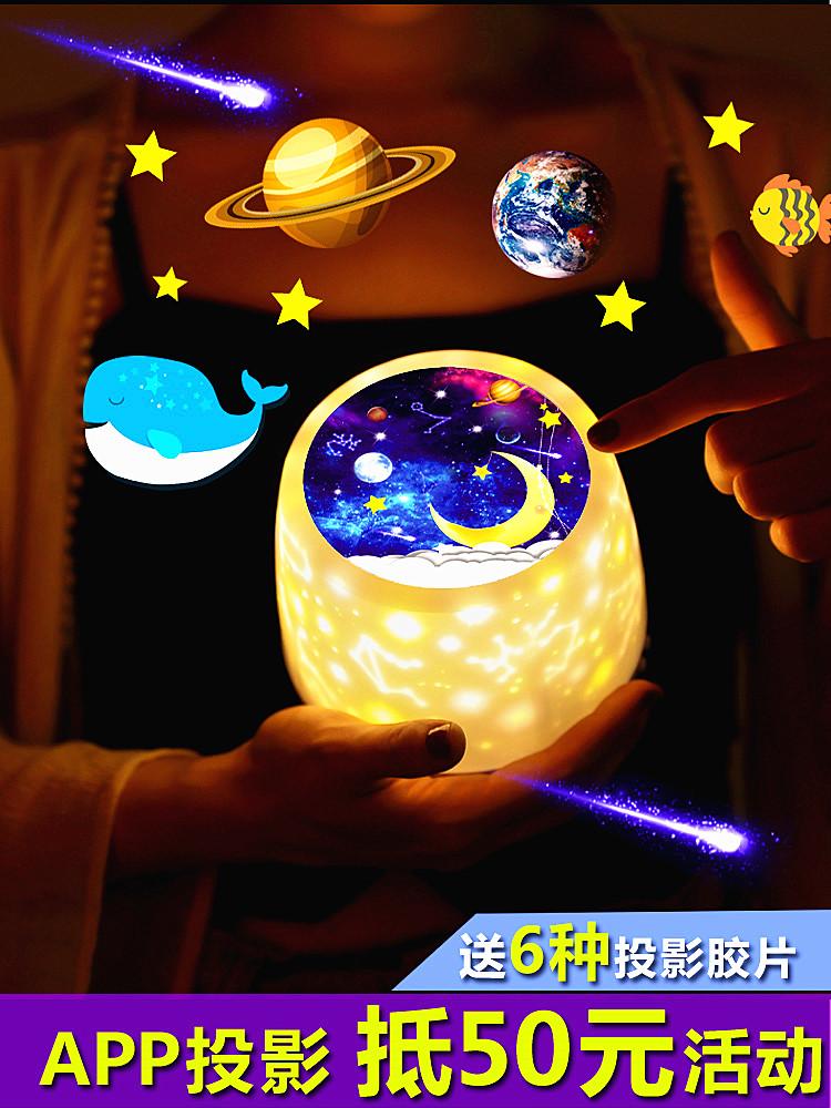浪漫星空投影灯仪旋转海洋安睡眠夜灯抖音儿童玩具生日礼物满天星