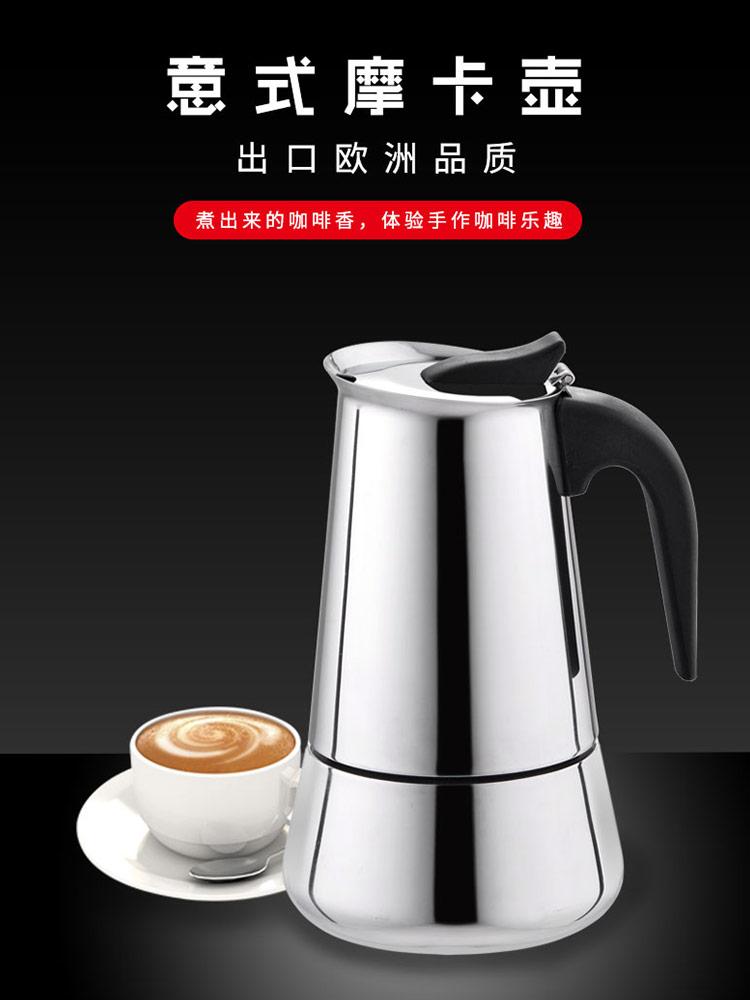 意式摩卡壶不锈钢家用意大利煮咖啡壶 大容量特浓咖啡机油脂壶