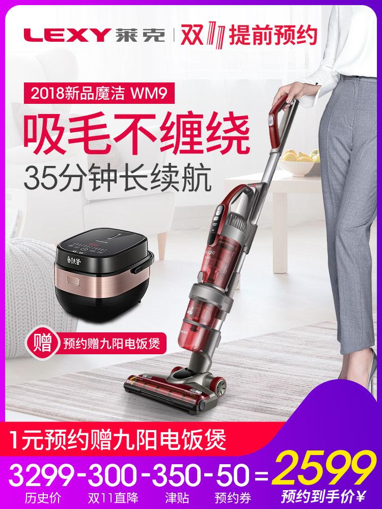 莱克吸尘器家用强力大功率吸尘器小型无绳无线手持式魔洁WM9