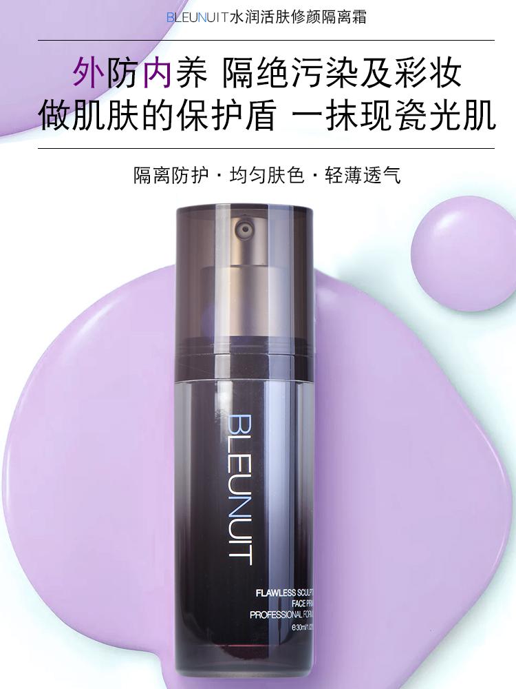 BLEUNUIT-深蓝彩妆正品水润活肤修颜隔离霜妆前乳保湿裸妆隔离