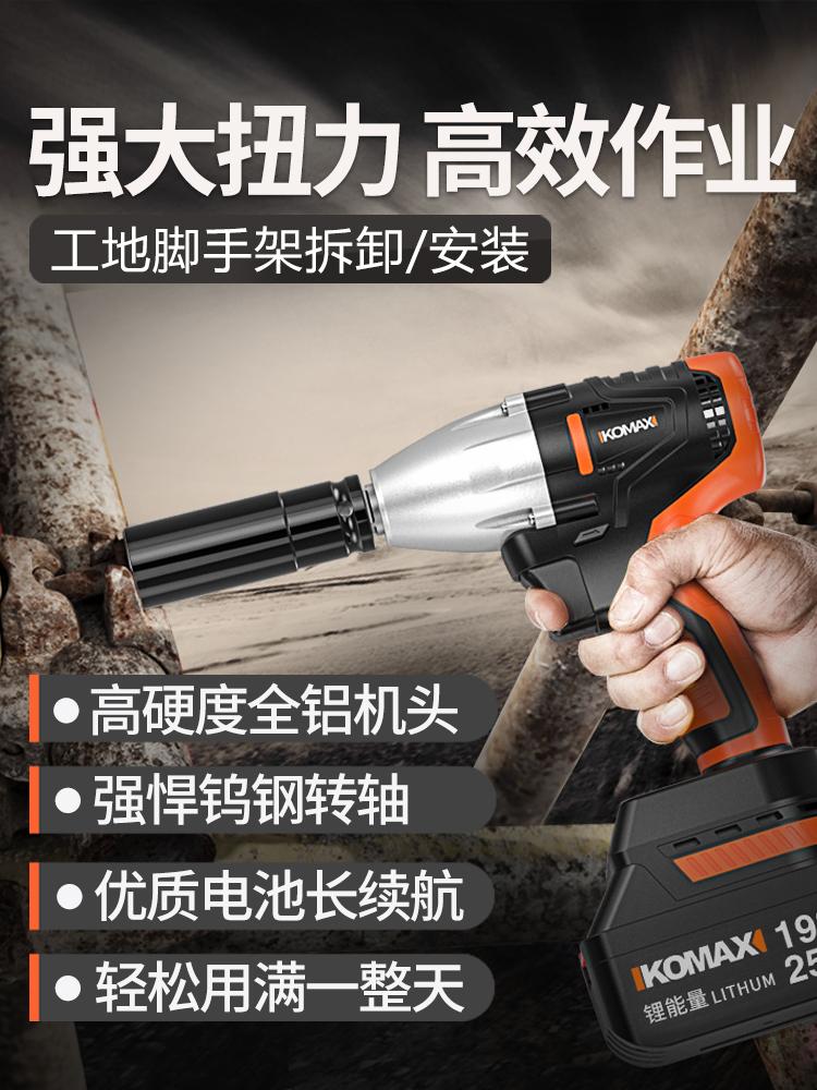 无刷电动扳手套筒德国工具充电式强力锂电冲击板手架子工风炮木工