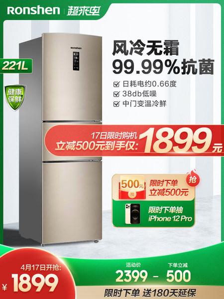 容声小型冰箱怎么样,质量好吗,价格这么贵好在哪里?