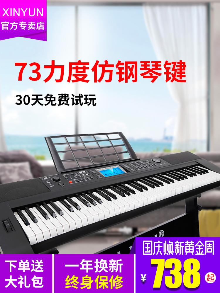 新韵999法国音源智能电子琴73键力度钢琴键成人初学者入门电子琴