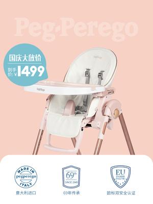 pegperego儿童餐椅吃饭座可折叠便携式宝宝餐椅多功能婴儿餐桌椅
