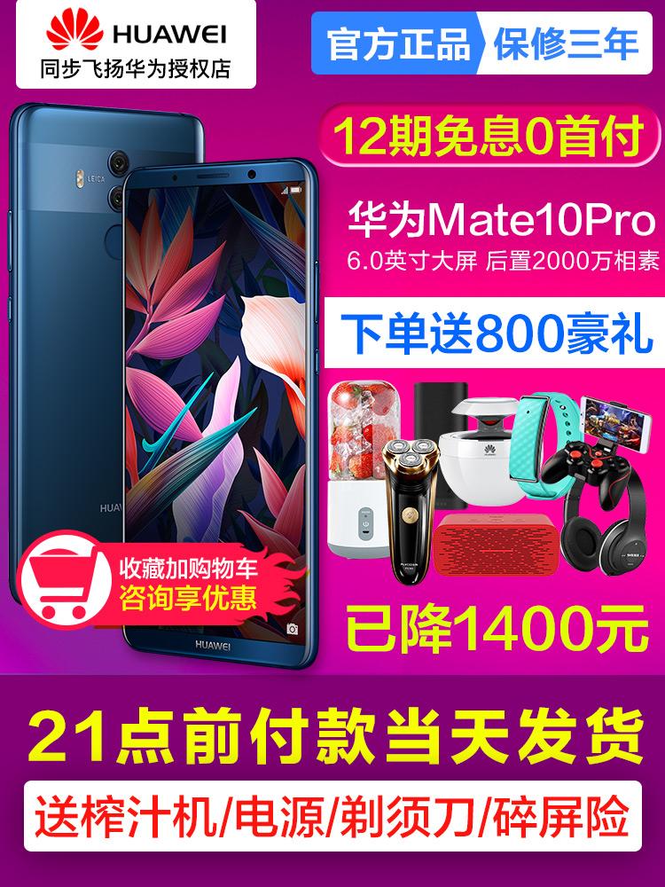 12期分期-优惠1300元-送1000豪礼Huawei-华为 mate 10 pro保时捷官方旗舰店手机正品p20全网通mate10-20降价