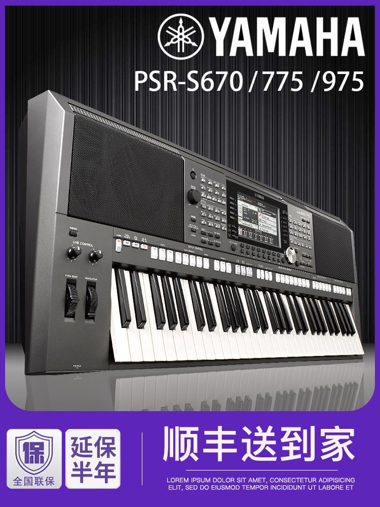 雅马哈975电子琴psr-s975-970-670成人专业演奏编曲键盘s670正品