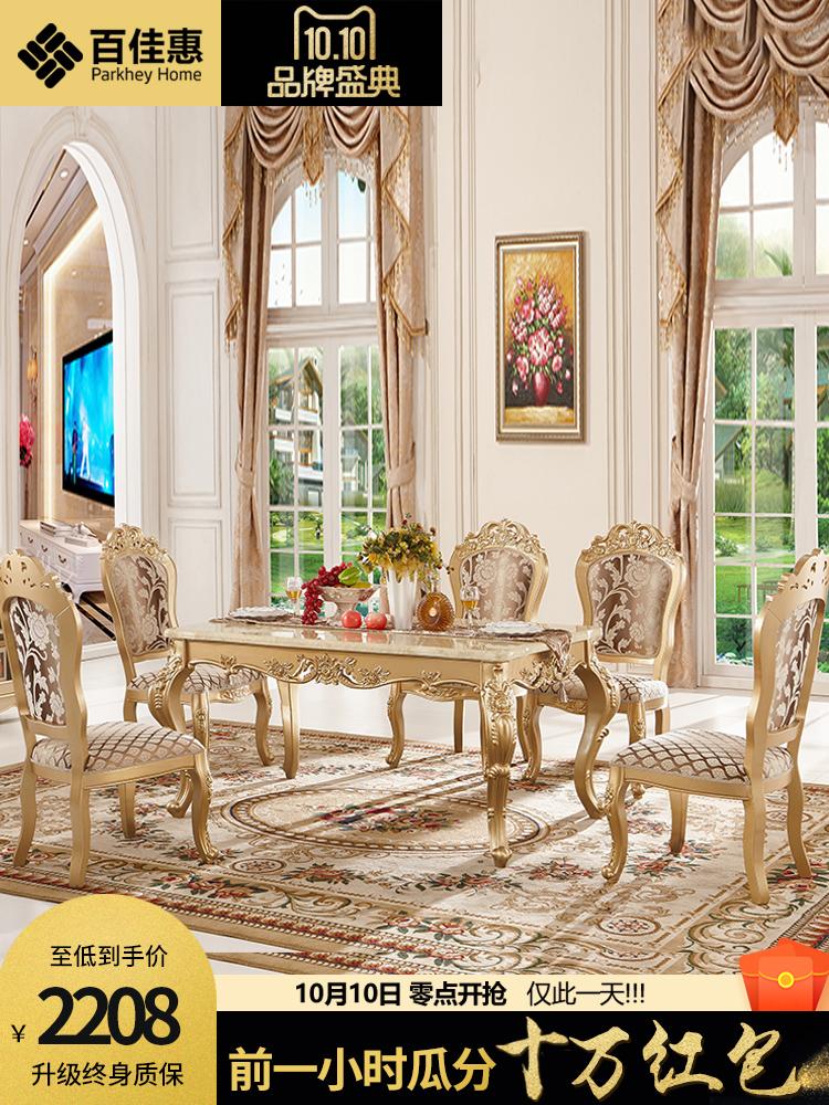 百佳惠实木饭桌长方形大理石面欧式餐桌组合小户型餐厅家具M09