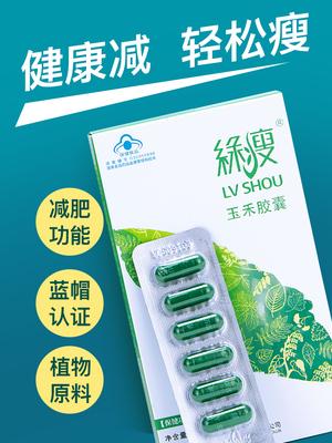 绿瘦R玉禾胶囊 0.35g-粒*6粒-板*7板-盒*3盒减肥瘦身燃脂 顽固型