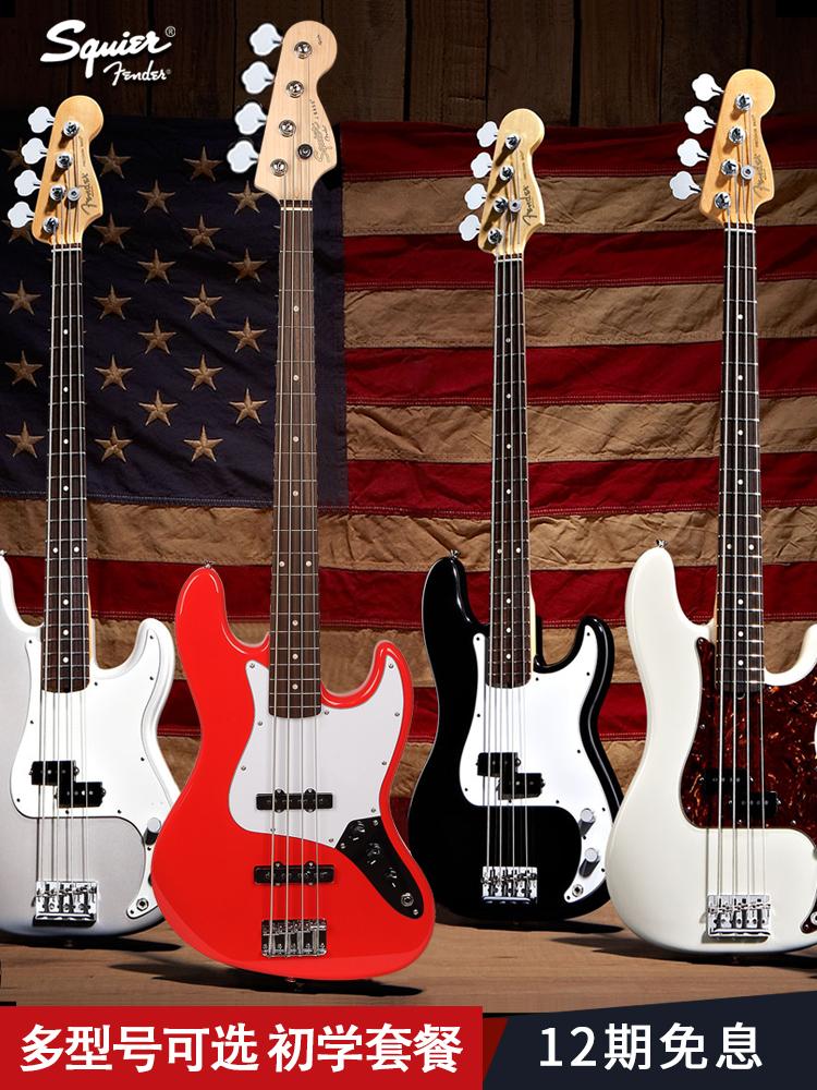 Fender芬达Squier贝斯爵士电贝斯Jazz P J bass 初学者套装电贝司