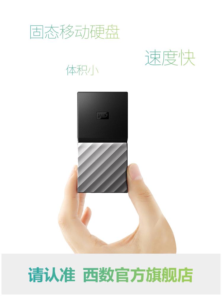 WD西部数据固态移动硬盘256G My Passport SSD移动硬移动盘USB3.1高速Type-C超薄迷你硬移动盘兼容苹果mac
