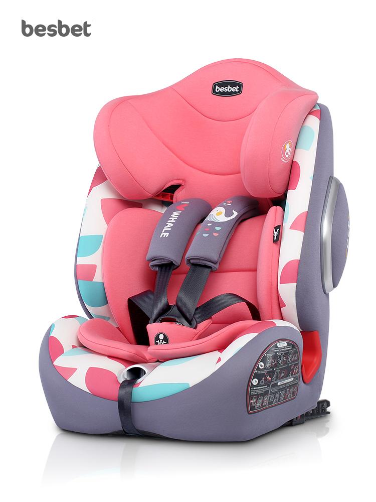 besbet儿童汽车安全座椅9个月-12岁宝宝车载座椅ISOFIX硬接口
