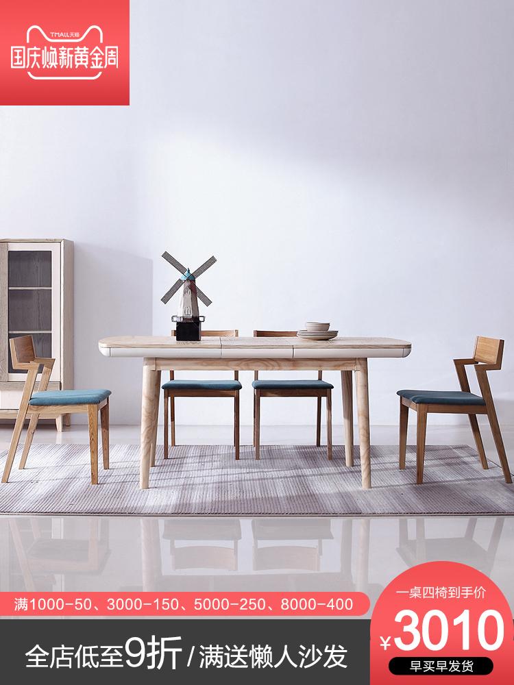 北欧实木餐桌可伸缩小户型折叠圆餐桌椅组合4人钢化玻璃饭桌简约