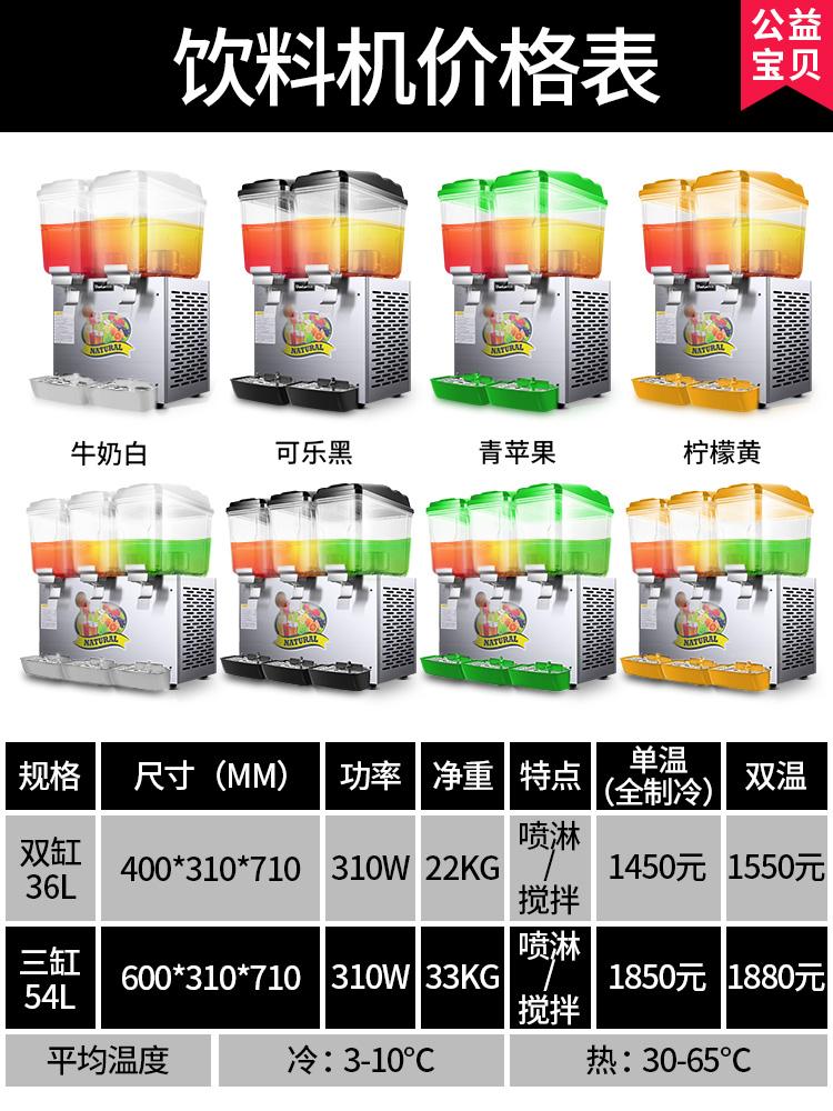 格盾饮料机商用果汁机冷热双缸三缸冷饮热饮机全自动自助奶茶机
