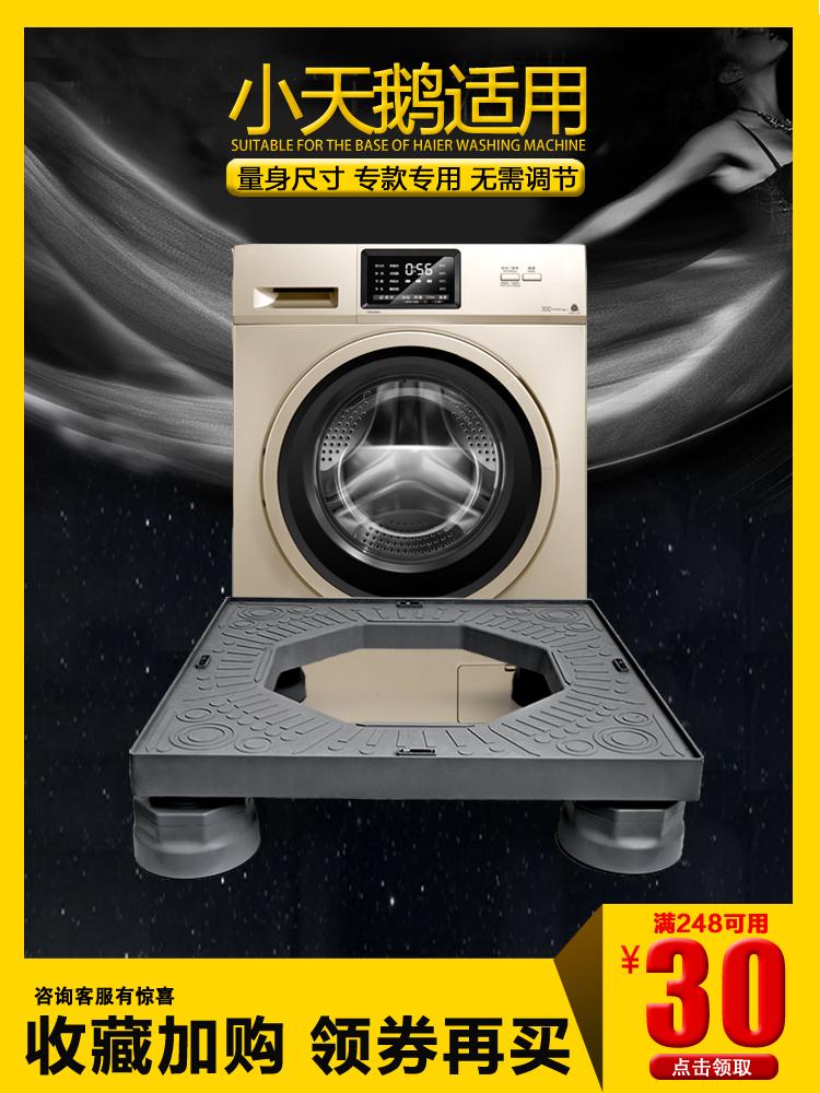 适用小天鹅专用洗衣机底座托架移动万向轮垫高脚架滚筒全自动支架
