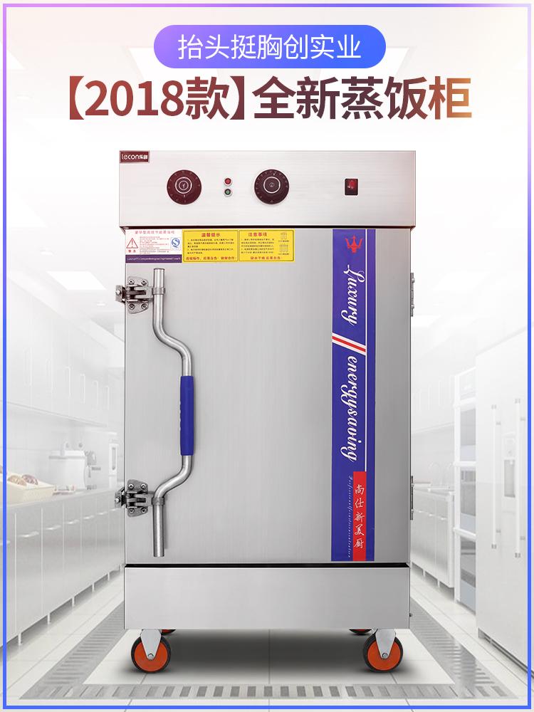 乐创蒸饭柜商用小型全自动蒸饭车机箱燃气电蒸箱蒸柜蒸包子机商用