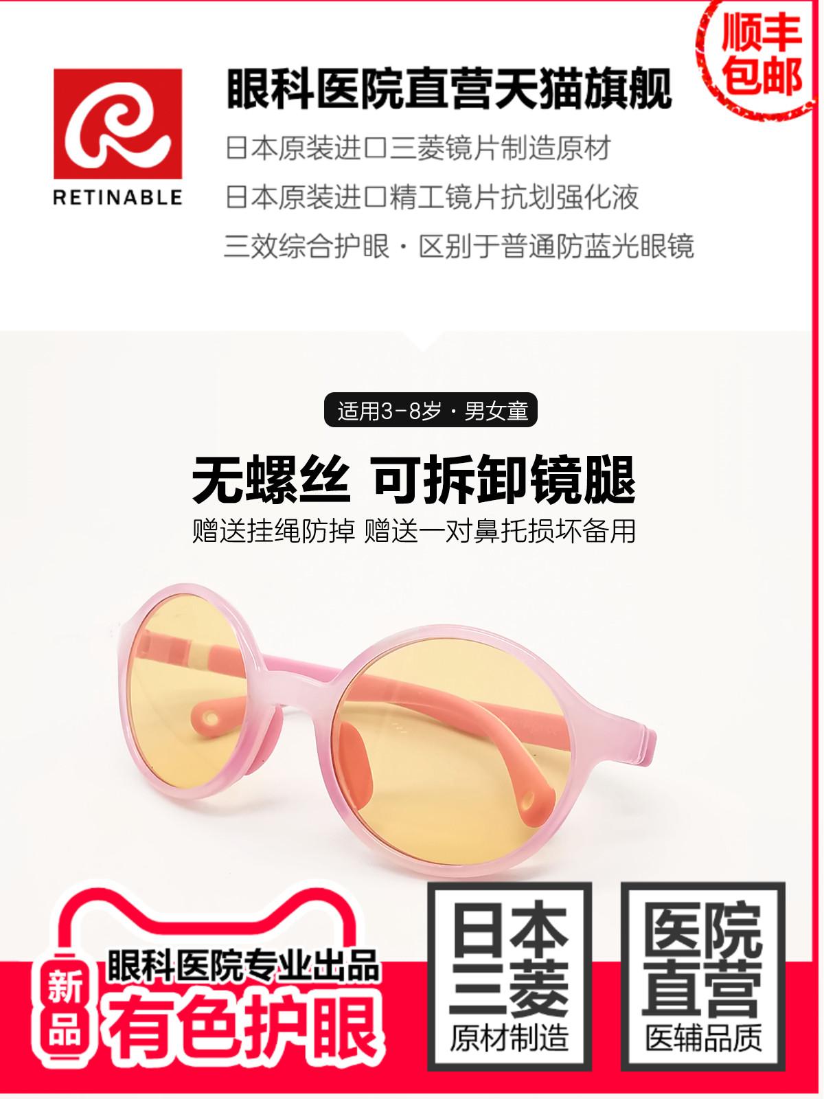 眼科医院直营 Ratinable 睿特保 全框儿童眼镜架+日本进口三菱防蓝光护眼镜片 天猫优惠券折后¥130包邮(¥145-15)6色可选