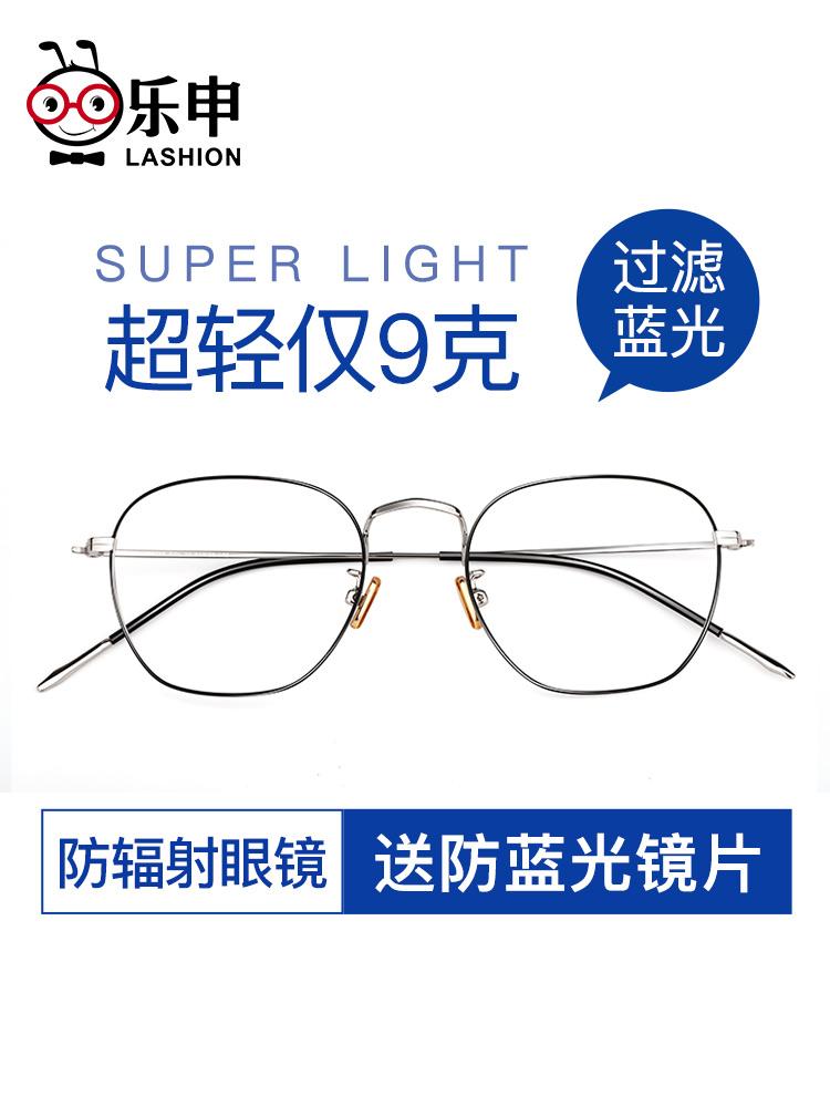 近视眼镜男防辐射抗蓝光电脑护眼平光镜圆超轻个性眼镜框女有度数