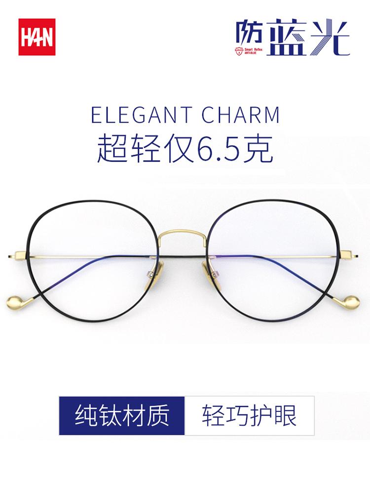 HAN汉防蓝光辐射电脑近视眼镜架男护眼平光镜圆纯钛超轻眼镜框女