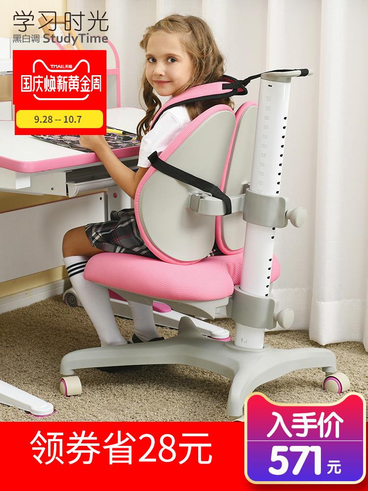 黑白调学习椅 儿童升降椅 学生椅家用书桌靠背写字椅坐姿矫正椅子