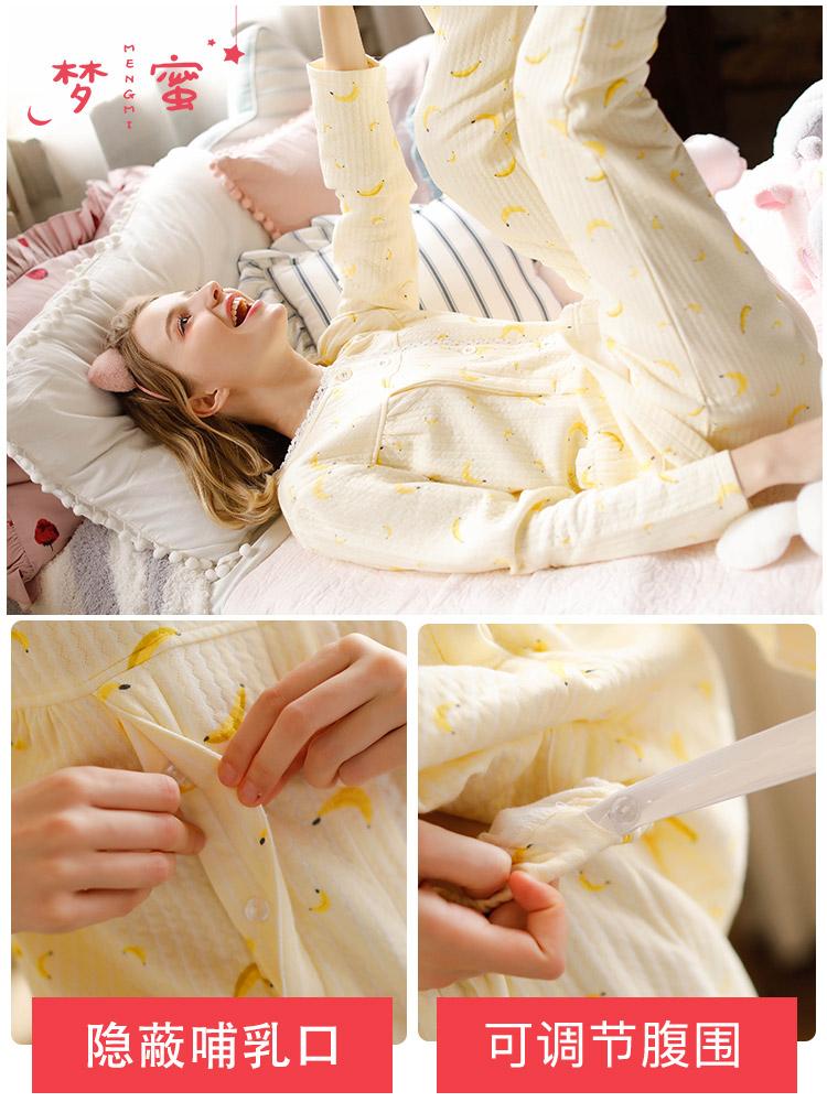 梦蜜 春秋月子服秋冬季大码孕妇睡衣加厚保暖产后哺乳衣产妇睡衣