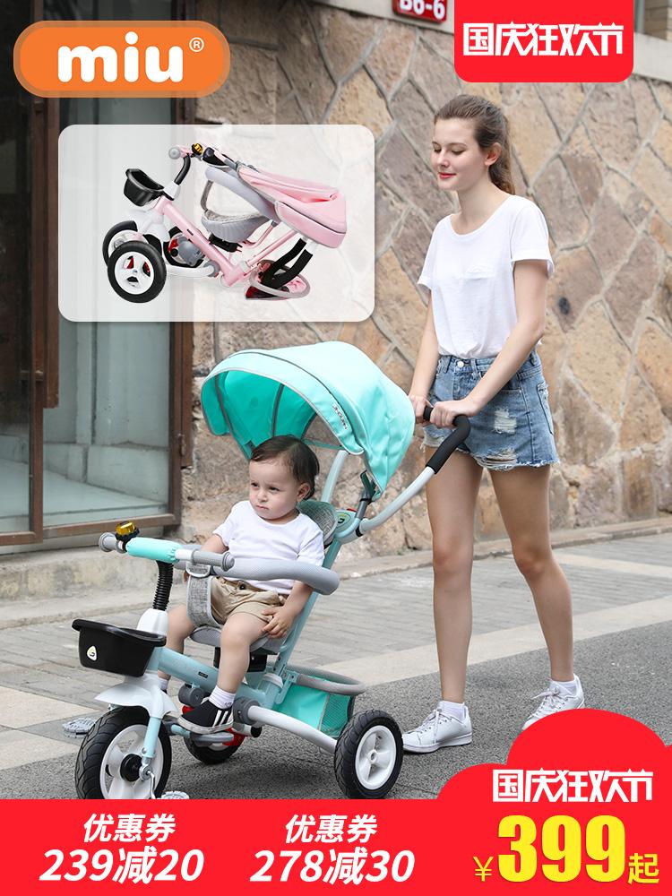 miu儿童三轮车脚踏车1-3-6岁大号单车童车自行车男女宝宝手推车