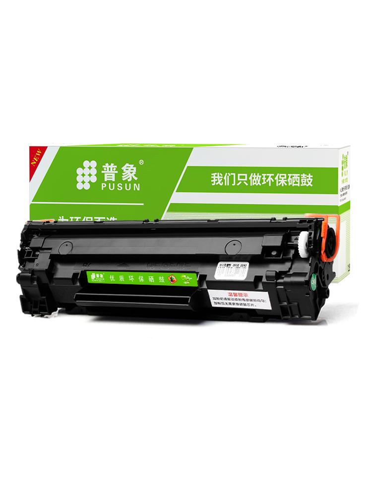普象适用hp惠普m126nw硒鼓laserjet P1007打印机p1008 p1108晒鼓388a m126a墨盒m1213nf m1216nfh p1106粉盒