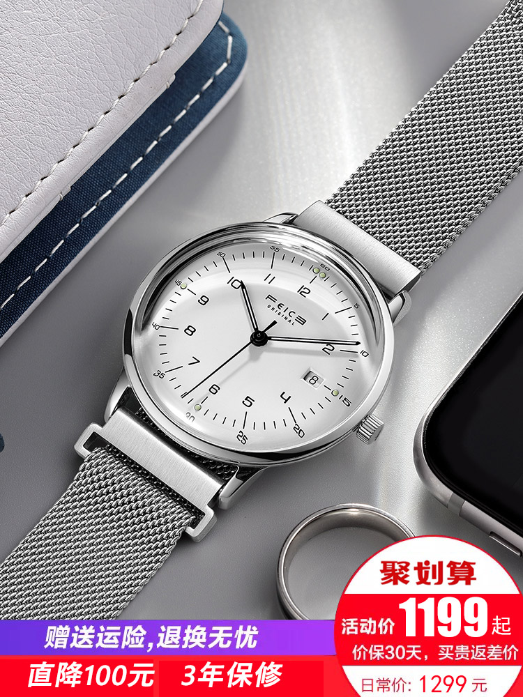 飞克2018新款超薄全自动机械表男士防水休闲时尚潮流钢带学生手表