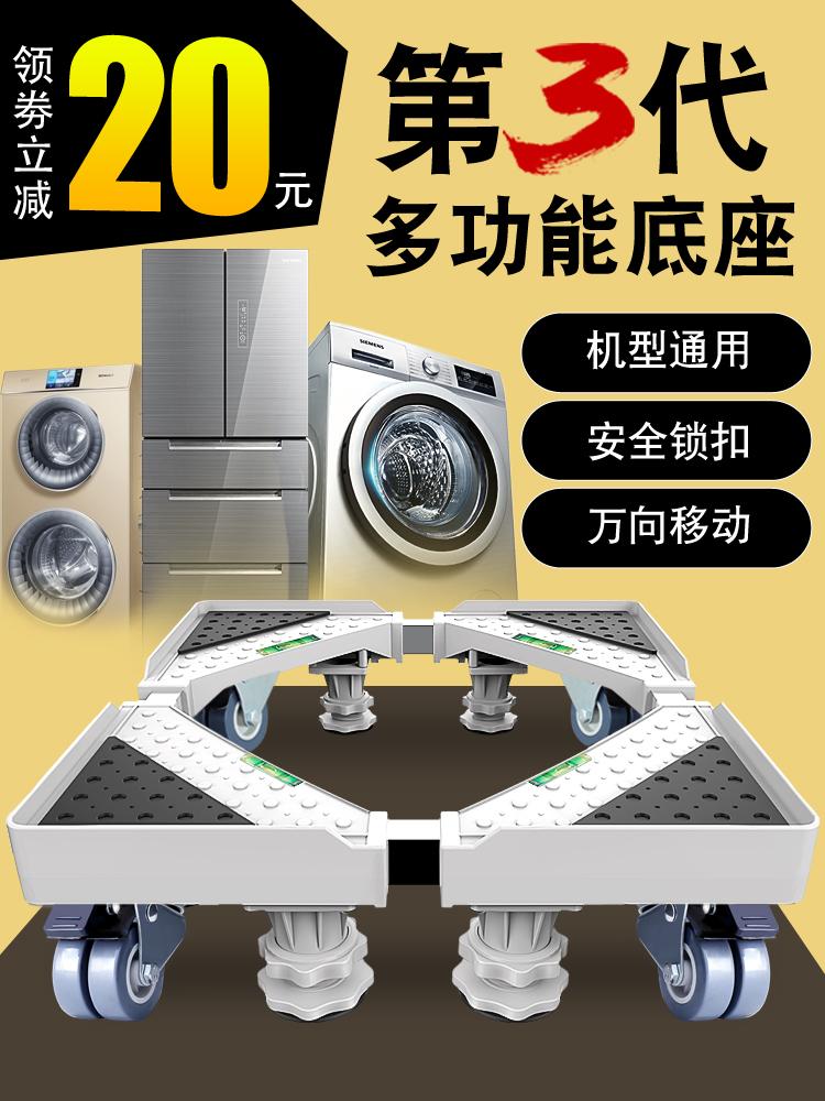 洗衣机底座托架移动万向轮置物支架通用滚筒垫高海尔专用架子脚架