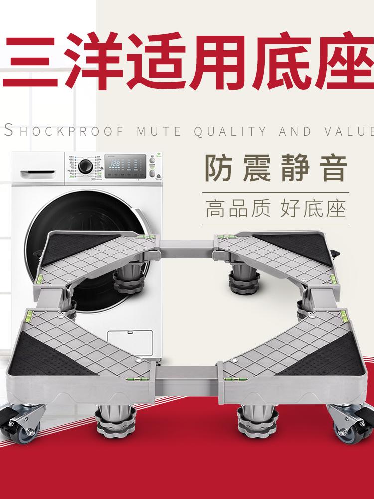 三洋适用洗衣机底座全自动滚筒托架垫高可移动冰箱支架子万向轮