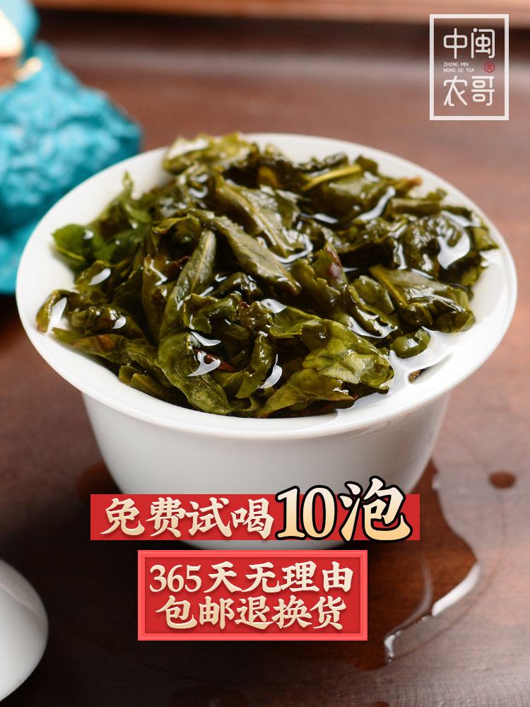 正味兰花香特级正宗安溪铁观音茶叶2018新茶清香型乌龙茶中闽农哥