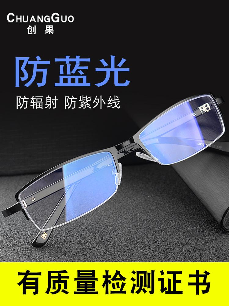 防辐射眼镜男正品平光抗蓝光疲劳玩电脑看手机护目无度数保护眼睛
