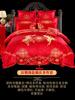 婚庆四件套大红刺绣新婚喜被结婚被子全棉床单绣花1.5米床上用品