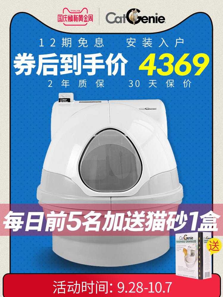 美国CatGenie猫洁易全自动猫厕所全封闭式智能猫砂盆电动大号猫厕